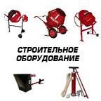 Профессиональное строительное оборудование